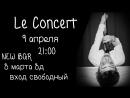 #Le_Concert 9 апреля в NEW BAR