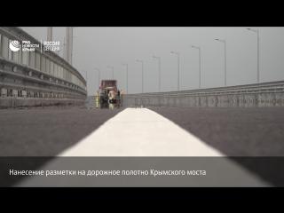 Геометрия белой полосы: как наносят разметку на дорогу моста в Крым