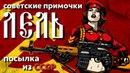 Примочки Лель Ностальгия по СССР или кошмар гитариста
