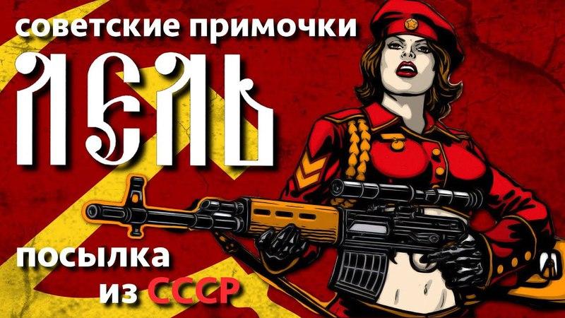 Примочки Лель || Ностальгия по СССР или кошмар гитариста?