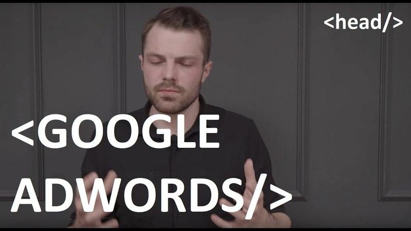 Контекстная реклама гугл. Как настроить google AdWords? Инструкции и подсказки.