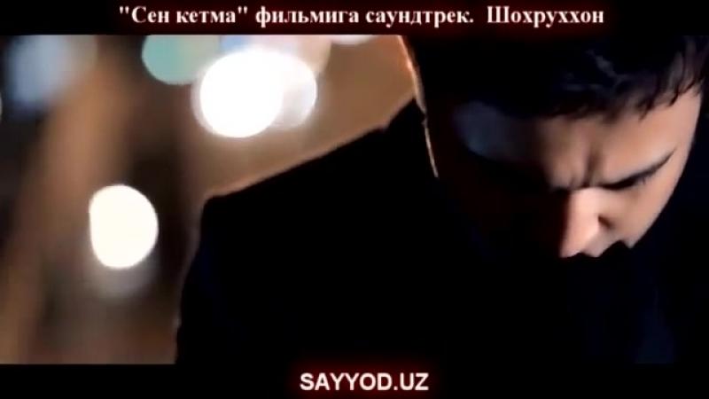 ШОХРУХХОН СЕН КЕТМА КЛИП СКАЧАТЬ БЕСПЛАТНО