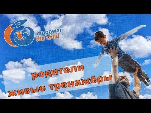 игры с детьми Врослые как живые тренажёры проект Отцы и дети