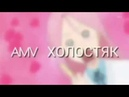 Amv - Холостяк ( Лсп, Feduk, Егор Крид )