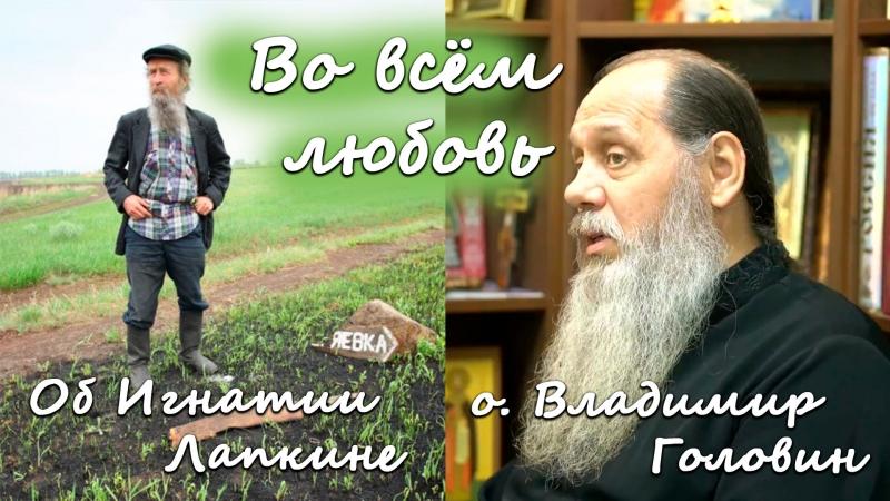 Отношение протоиерея Владимира Головина к Игнатию Тихоновичу Лапкину