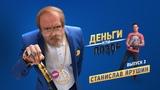 Деньги или позор Стас Ярушин (03.08.2017)