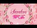 Serebro - 111307 🎶🎤📀💖.mp4