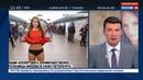 Новости на Россия 24 • Апскертинг по-российски как новый вид домогательства по-европейски