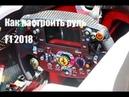 F1 2018 - Настройки руля