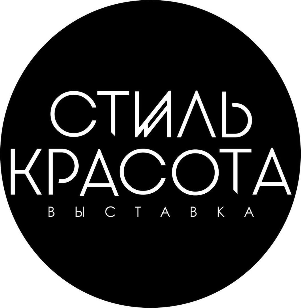 Афиша Воронеж Выставка Стиль и Красота Воронеж 2019