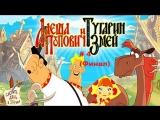 Алёша Попович и Тугарин Змей - #4 (Финал)