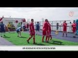 «Принцесса Анастасия» стала футбольной ареной