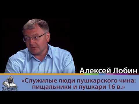 Эра познания 2 Алексей Лобин Служилые люди пушкарского чина пищальники и пушкари 16 в