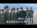 Kim Jong Un Anime Opening [HD]