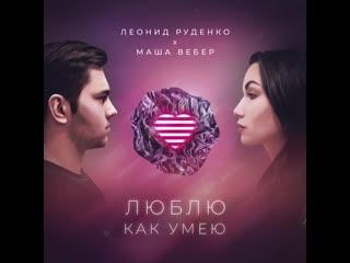 Новое на Русском - Леонид Руденко feat Маша Вебер - Люблю как умею