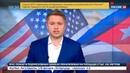 Новости на Россия 24 • Сотрудники посольства США подверглись таинственному звуковому воздействию в Гаване