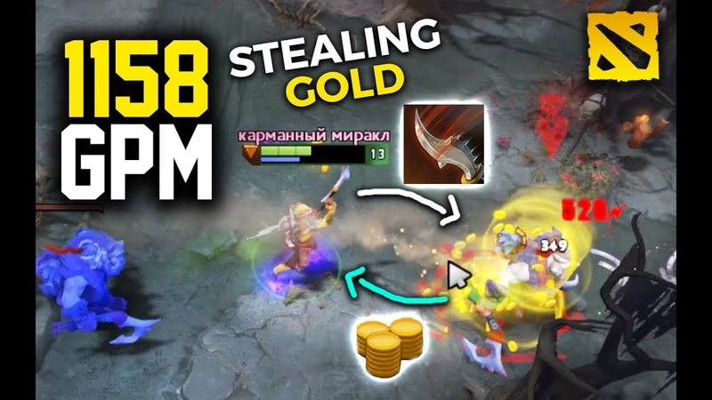 7.20: This is why Bounty Hunter is going to be spammed in pubs. Gold Steal 30 kills, 1158 GPM Dota 2