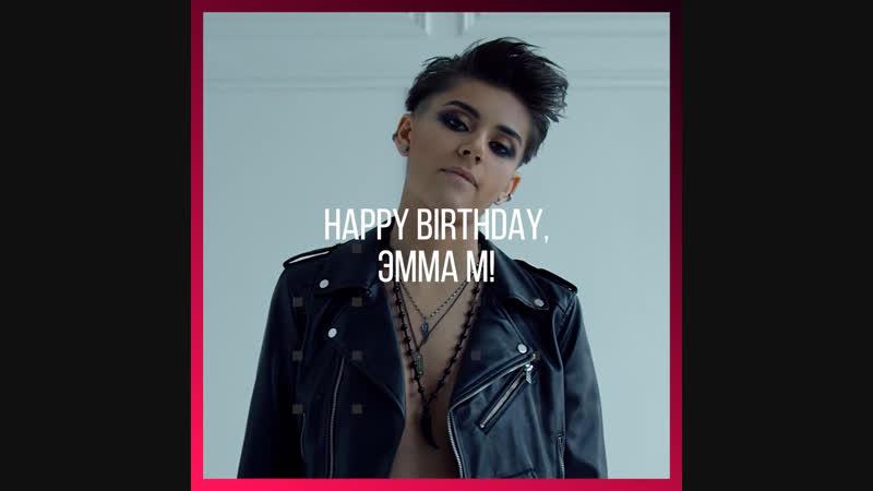 С днем рождения, ЭММА М!
