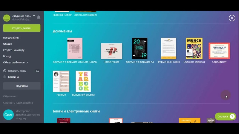 Сервис Canva - инструмент для работы с картинками