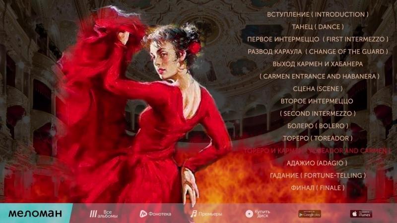 КАРМЕН - СЮИТА - Carmen - Suite