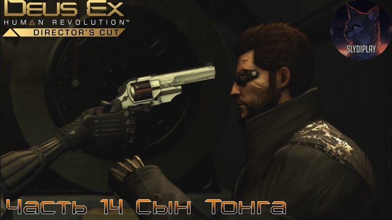 Deus Ex Human Revolution Director's Cut Прохождение часть 14 Сын Тонга