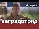 Военный сериал Заградотряд. Соло на минном поле, драма (4 серия)