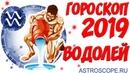 Гороскоп на 2019 год Водолей гороскоп для знака Зодиака Водолей на 2019 год