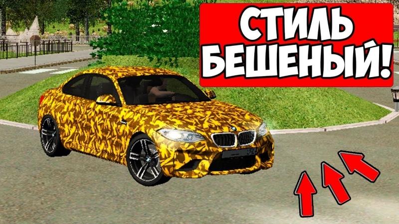 [Games Videos Russian] БЭШКА КУПЕШКА НОВЫЙ ДИКИЙ СТИЛЬ! - Amazing RP 06 8