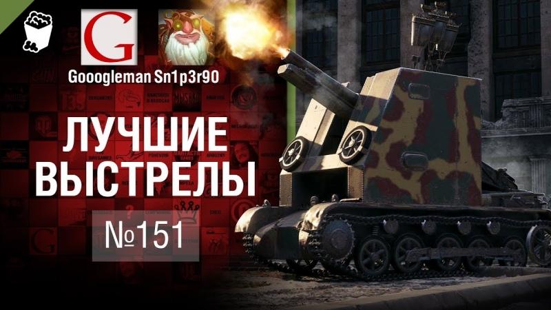 Лучшие выстрелы №151 от Gooogleman и Sn1p3r90 World of Tanks