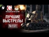 Лучшие выстрелы №151 - от Gooogleman и Sn1p3r90 [World of Tanks]