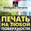 ФАБРИКА ПЕЧАТИ   Печатаем на ВСЁМ!!!