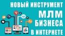 Продающий сайт для сетевика МЛМ бизнеса