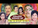 Himmatwala Comedy Scenes with Arabic Subtitles Jukebox مشاهد هيماتوالا كوميديا الموسيقي