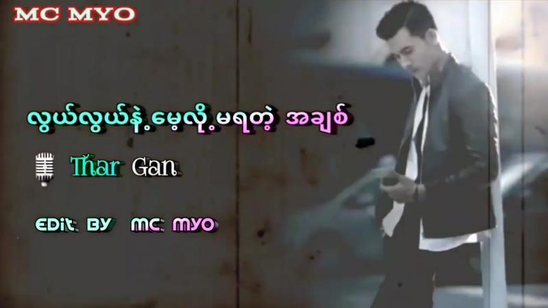 လြယ္လြယ္နဲ႔ေမ့လို႔မရတဲ့အခ်စ္ Thar Gan သားဂန္း mp4