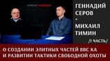 Геннадий Серов о создании элитных частей ВВС КА и развитии тактики свободной охоты, часть 1.