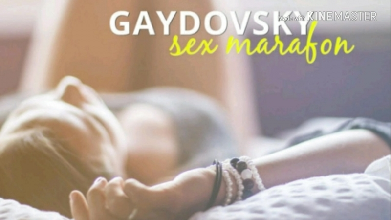 Владисlove GAYDOVSKY - Секс марафон / 2018