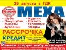 26 августа в ГДК с 10.00 до 18.00 Меховая фабрика «Гелана» из города Пятигорска.