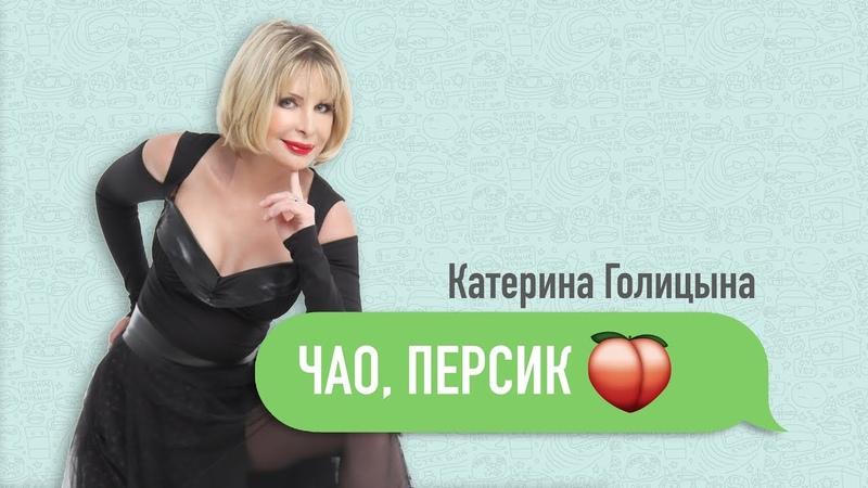 Катерина Голицына - Чао, персик. Премьера клипа 2018