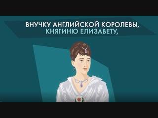 Минутная биография. Елизавета Федоровна