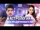 Ляйсан Утяшева. Как все успевать Лучший астролог России