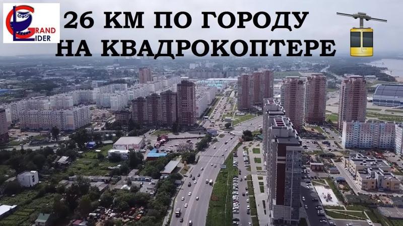 Хабаровск в Южный и обратно. Хабаровский край 2018