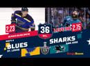 НХЛ НА РУССКОМ. КС-18/19. Р3. Сент-Луис - Сан-Хосе (матч 4)