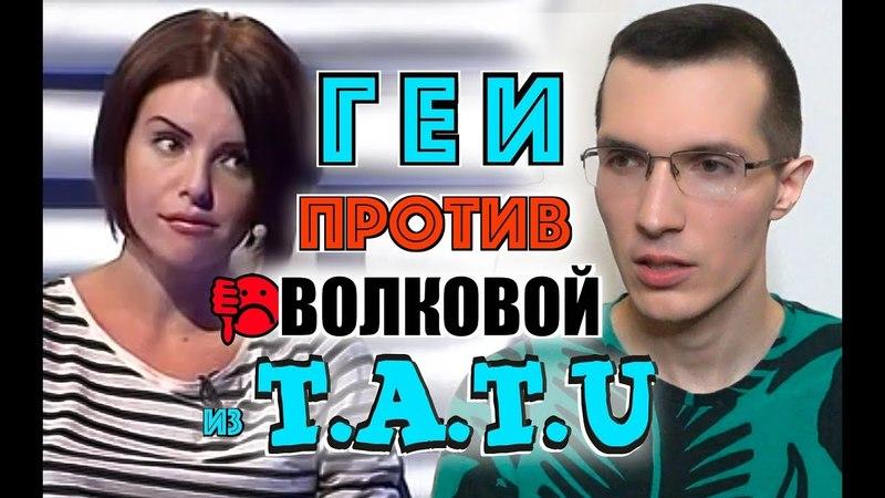 Eng sub 🏳️🌈 GAYS against Julia Volkova t A T u ⛔ ГЕИ против Волковой из группы ТАТУ Lena Katina
