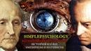 Когнитивная психология 3 История науки эмпиризм и нативизм
