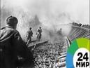 Война на рельсах МИР 24