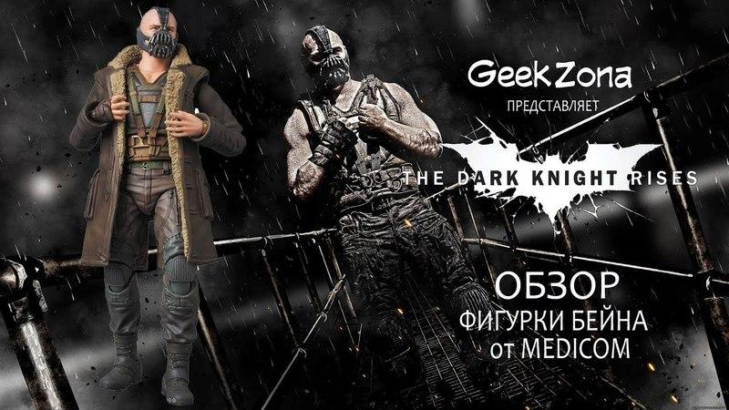 Обзор фигурки Бейна — Dark Knight Rises MAF EX Bane Figure Review