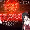 Summer Anime Party - Севастополь 21 ИЮЛЯ