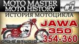 ИСТОРИЯ МОТОЦИКЛА ЯВА 350 360 (СТАРУШКИ) JAWA HISTORY #1