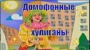 Детская программа Мультиклоуны Развивающее видео для детей Домофонные хулиганы 0
