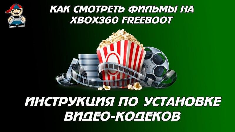 Как смотреть фильмы на xbox 360 Freeboot